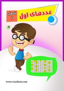 درسنامه (جزوه) فصل دوم ریاضی پایه هشتم